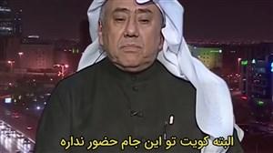 توضیح کارشناس کویتی از اشتباهش در برنامه زنده