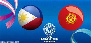 خلاصه بازی قرقیزستان 3 - فیلیپین 1