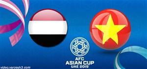 خلاصه بازی ویتنام 2 - یمن 0
