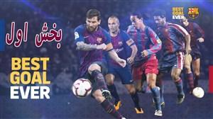برترین گلهای تاریخ باشگاه بارسلونا (بخش اول)