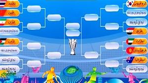 پیش بینی حریف بعدی ایران تا قبل از بازیهای امروز