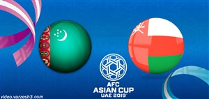 خلاصه بازی عمان 3 - ترکمنستان 1