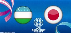 خلاصه بازی ژاپن 2 - ازبکستان 1