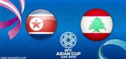 خلاصه بازی لبنان 4 - کره شمالی 1