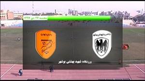 خلاصه بازی شهرداری بوشهر 0 - بادران تهران 2