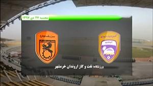 خلاصه بازی کارون اروند خرمشهر 0 - مس رفسنجان 1