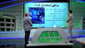شرایط استفاده کمک داور ویدیویی در لیگ ایران