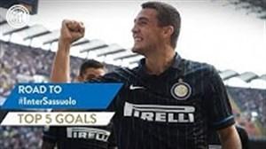 5 گل برتر اینتر در مقابل ساسولو