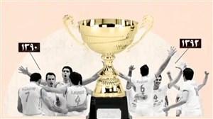 تاریخچه ورزش والیبال در ایران