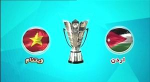 پیش بازی دیدار اردن - ویتنام