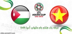 خلاصه بازی اردن 1 - ویتنام 1 + پنالتی