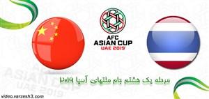 خلاصه بازی تایلند 1 - چین 2