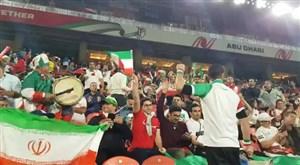 تشویق ایرانی ها در استادیوم بن زاید ابوظبی