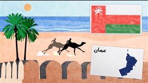 اینفوگرافی تیم ملی عمان