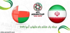 خلاصه بازی ایران 2 - عمان 0 (گزارشاختصاصی)
