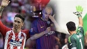 لحظات خداحافظی ستاره های فوتبال