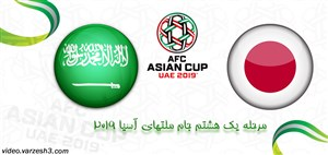 خلاصه بازی ژاپن 1 - عربستان 0