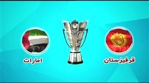 پیش بازی دیدار امارات - قرقیزستان
