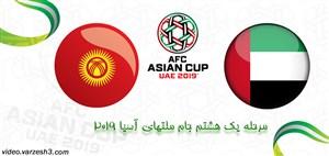 خلاصه بازی امارات 3 - قرقیزستان 2