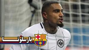 کوین پرینس بواتنگ ; خرید جدید باشگاه بارسلونا