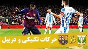 حرکات تکنیکی و دریبل های بازی بارسلونا - لگانس