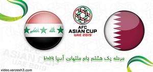 خلاصه بازی قطر 1- عراق 0