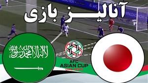 آنالیز گرافیکی بازی ژاپن - عربستان