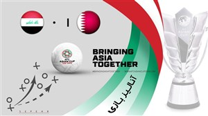 آنالیز گرافیکی بازی قطر- عراق