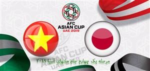 خلاصه بازی ژاپن 1 - ویتنام 0