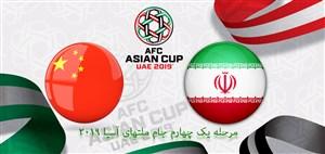 خلاصه بازی ایران 3 - چین 0 (گزارشاختصاصی)
