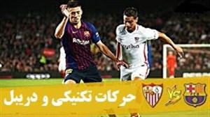 حرکات تکنیکی و دریبل بازی سویا - بارسلونا