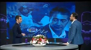 نظر جباری درباره اسطوره های استقلال و وینفرد شفر