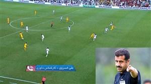 کارشناسی داوری بازی امارات - استرالیا توسط علی خسروی