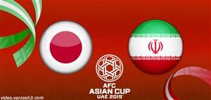 خلاصه بازی ایران 0 - ژاپن 3 (گزارش اختصاصی)
