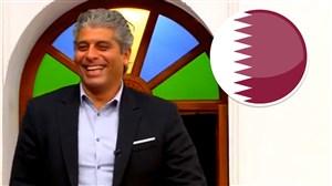 خواندن سرود قهرمانی برای قطر توسط لیث نوبری