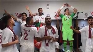 رختکن قطریها بعد از قهرمانی در جام ملت ها