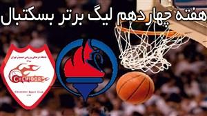 خلاصه بسکتبال پتروشیمی 66 - شمیدر 82