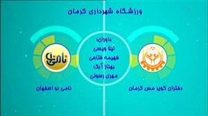خلاصه فوتسال بانوان دختران کویر مس کرمان - نامی نو اصفهان