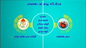 خلاصه فوتسال بانوان مس رفسنجان - ملی حفاری اهواز