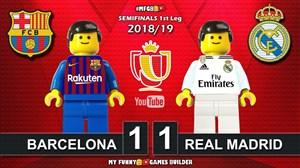 شبیه سازی بازی بارسلونا - رئال مادرید با لگو