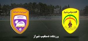 خلاصه بازی فجر سپاسی 1 - کارون اروند خرمشهر 0