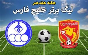 خلاصه بازی پدیده شهرخودرو 1 - استقلال خوزستان 0