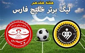 خلاصه بازی سپاهان 3 - سپیدرود 0
