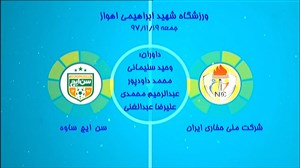 خلاصهفوتسال حفاری اهواز 6 - سنایچ ساوه 3