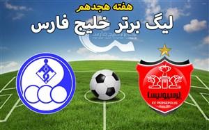 خلاصه بازی پرسپولیس 2 - استقلال خوزستان 0