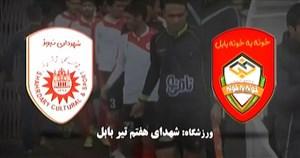 خلاصهبازی خونه به خونه 2 - شهرداری تبریز 0