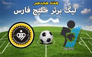 خلاصه بازی پیکان 0 - سپاهان 1