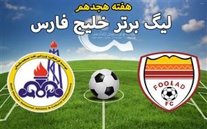 خلاصه بازی فولاد 1 - نفت مسجدسلیمان 0