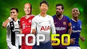 50 گل انفرادی و هنرمندانه از ستارگان فوتبال جهان