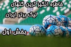 90 گل خاطره انگیز لیگ برتر ایران (بخش اول)
